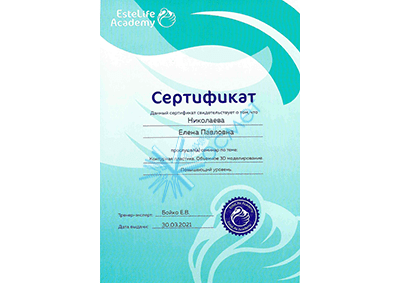 Сертификат Контурная пластика