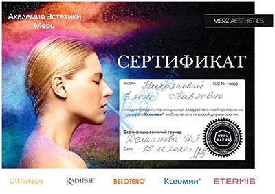 Сертификат Ксеомин