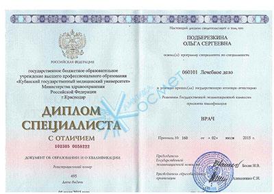 Подберезкина Ольга Сергеевна диплом с отличием