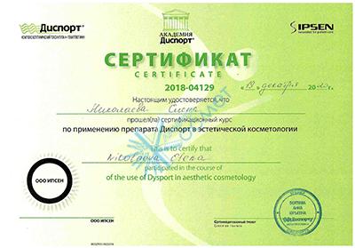 Ipsen сертификат по применение препарата Диспорт в эстетической косметологии