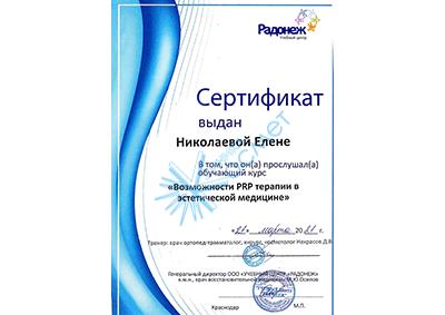 Сертификат PRP