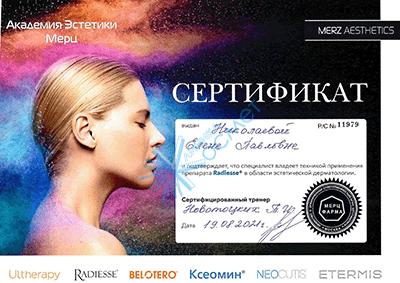 Сертификат Radiesse