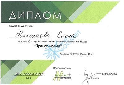сертификат трихолог