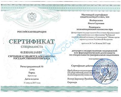 Подберезкина Ольга Сергеевна сертификат специалиста