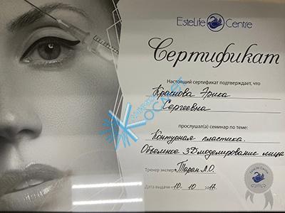 Сертификат EsteLife