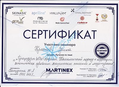 Сертификат Martinex