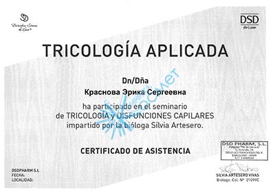 трихология-сертификат